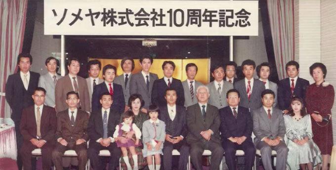 ソメヤ株式会社10周年