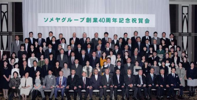 ソメヤ株式会社40周年