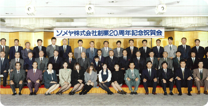 ソメヤ株式会社20周年