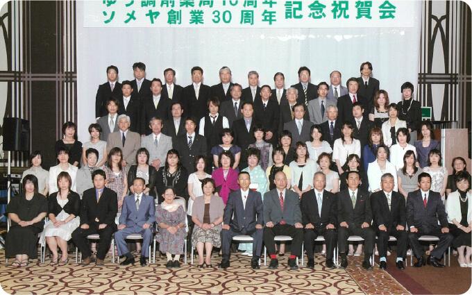 ソメヤ株式会社30周年