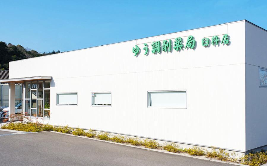 臼杵店(健康サポート薬局)